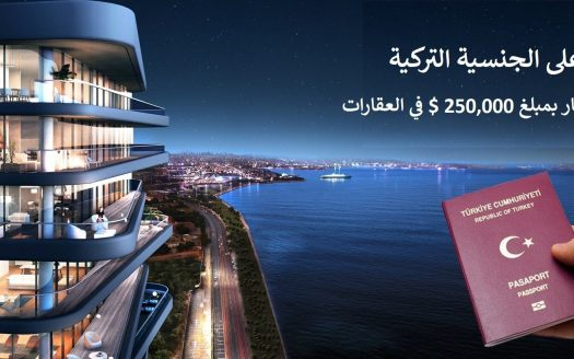 الجنسية التركية 2018